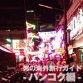 男の海外旅行ガイド -バンコク編-