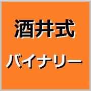 バイナリーオプション酒井式攻略ブログ