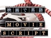 海外映画のスクリプトを紹介しています
