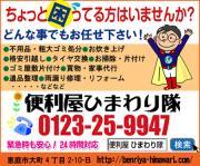 恵庭・千歳・札幌 便利屋ひまわり隊のブログ