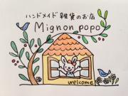 ハンドメイド雑貨のお店 Mignon popo