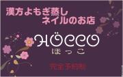 よもぎ蒸し ネイル Hocco(ほっこ) 三島市 函南町