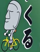 すわ 自転車恐会(案)