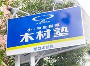 木村塾のブログ ―株式会社ヒューマレッジ―