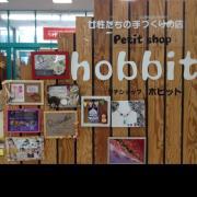 ホビットのブログ
