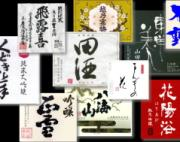 熊谷市和食居酒屋「彩庵」の独り語