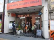 幸福の科学 東京中央 Happy Science Tokyo Chuo