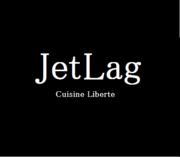 Jet Lag「ジェットラグ」の美味しいブログ