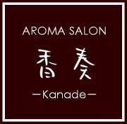 AROMA SALON 香奏 の気ままなブログ