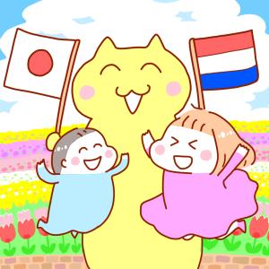 猫子のHALLO!オランダ日記