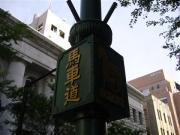 馬車道ライフ in 横濱