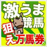 激うま無料競馬予想 連戦連勝への道!