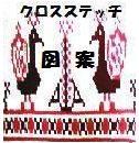 ハンガリー刺繍本-ブックショップ赤ずきん