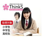 都市型学習塾 ThinkS シンクス