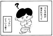 『生まれる日まで』 - おとうちゃんの出産体験漫画