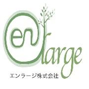 エンラージ株式会社・社長ブログ