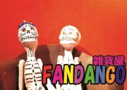メキシコと日本の雑貨屋、雑貨屋FANDANGO日記