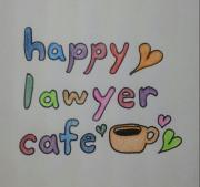 新人女性弁護士のhappy-lawyer-cafe