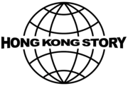 Hong Kong Story