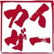 信州大町の食堂カイザーマスターのブログ