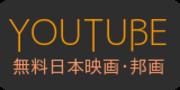 YOUTUBEで見る日本映画・邦画