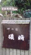 岬の宿 礒崎のつれづれノート