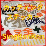SingKenKen カッティングステッカー