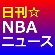 日刊☆NBAニュースジャーナル