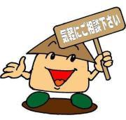 不動産屋さんのゆる〜い日記