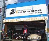 サイクルドクターそりまちブログ