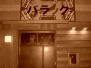 福岡県大牟田市の居酒屋「バラック」のブログ