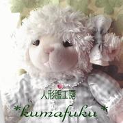 *kumafuku*さんのプロフィール