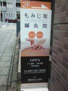 もみじ坂鍼灸院スタッフブログ 〜ディープ桜木町〜