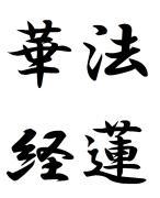 法蓮華経式FX極(キワミ)