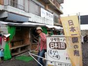 マサーヤンのリヤカーハウス日本一周の旅
