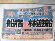 江戸川放水路 林遊船の日記