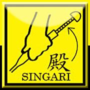 「シンガリ」 ゴルフスイング練習器具