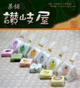 菓舗 讃岐屋(300年の歴史と和-スイーツ)