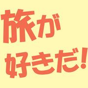 旅人間 〜旅&食べ歩きBLOG〜