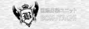 国際男装ユニットBOKUTACHI