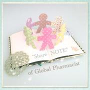 グローバル薬剤師のシェアNOTE