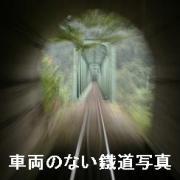 車両のない鐵道写真