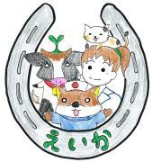 動物看護師、農業・畜産の学校 日本生物資源専門学校