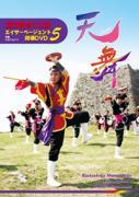 沖縄民謡 - ショップ沖縄南島さんのプロフィール