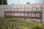 ニッポンの製造業を応援します! ナカキンブログ