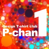 P-chan1 ぼくのTシャツ