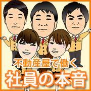 センチュリー21中央<社員の本音>