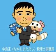 中島 正さんのプロフィール