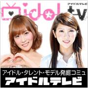 アイドルテレビ今日のSpecialコーデ