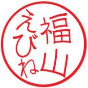 福山久徳さんのプロフィール